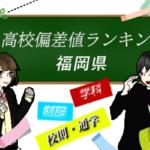 2019福岡県高校偏差値ランキング!【学科・制服・校則・通学】編