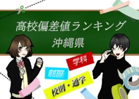 2020年 沖縄県高校偏差値ランキング!【学科・制服・校則・通学編】