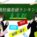 2019東京都高校偏差値ランキング!【学科・制服・校則・通学】編