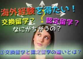 海外経験を得たい!③交換留学と認定留学の違いとは?