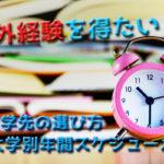 海外経験を得たい!⑤留学先の選び方!国別大学年間スケジュール