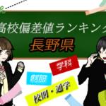 2019長野県高校偏差値ランキング
