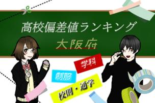 大阪高校偏差値ランキング