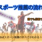 【高校受験】スポーツ推薦入試の流れ!