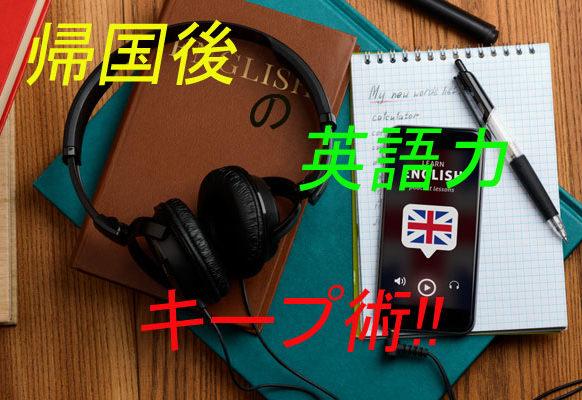 海外留学体験記⑲留学後に英語力をキープするための勉強法