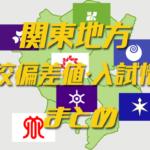 [関東7都県]高校偏差値と国立・公立・私立の高校受験入試対策