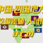 [中国・四国]高校偏差値と国立・公立・私立の高校受験入試対策
