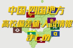 中国・四国地方高校偏差値