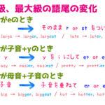 【中学英語の勉強法】不規則変化とは? 比較表現の書き方とコツ