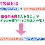 【中学英語の勉強法】主格・目的格とは?関係代名詞の使い方
