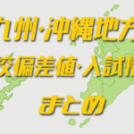[九州・沖縄]高校偏差値と国立・公立・私立の高校受験入試対策