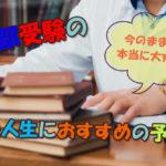 武田塾医進館は医学部受験の浪人生におすすめの予備校になるのか?