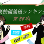 2020年 京都府高校偏差値ランキング!【学科・制服・校則・通学編】
