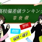 2020年 奈良県高校偏差値ランキング!【学科・制服・校則・通学編】