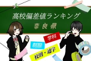 奈良県高校偏差値ランキング