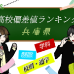 2020年 兵庫県高校偏差値ランキング【学科・制服・校則・通学編】