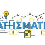 センター試験で数学6割・8割を取るための勉強方法とは?