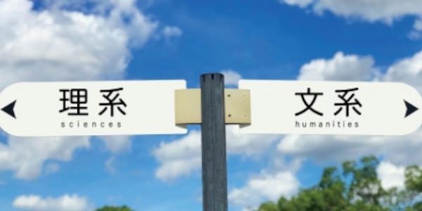 理解と文系の比較