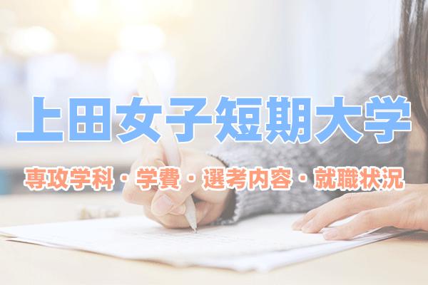 上田女子短期大学 偏差値