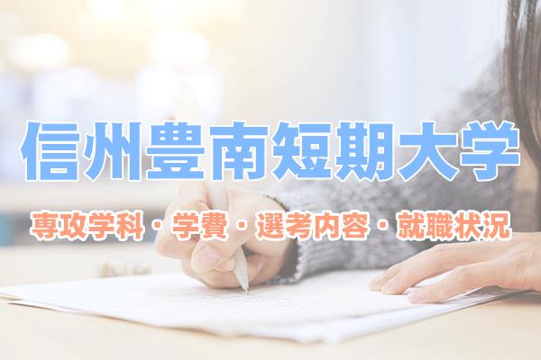 信州豊南短期大学 偏差値