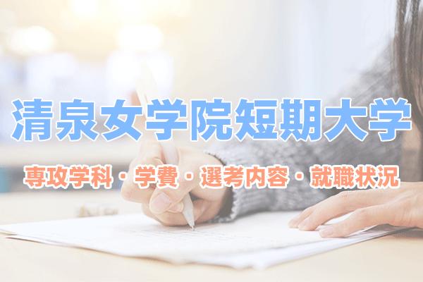 清泉女学院短期大学 偏差値