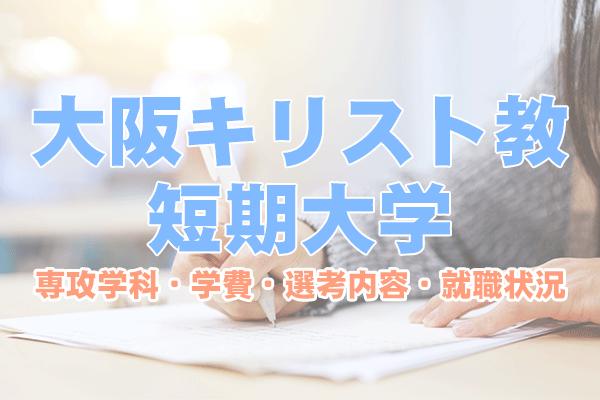 大阪キリスト教短期大学 偏差値