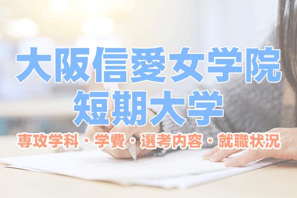 大阪信愛女学院短期大学 偏差値