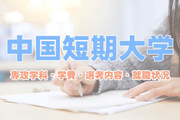 中国短期大学 偏差値