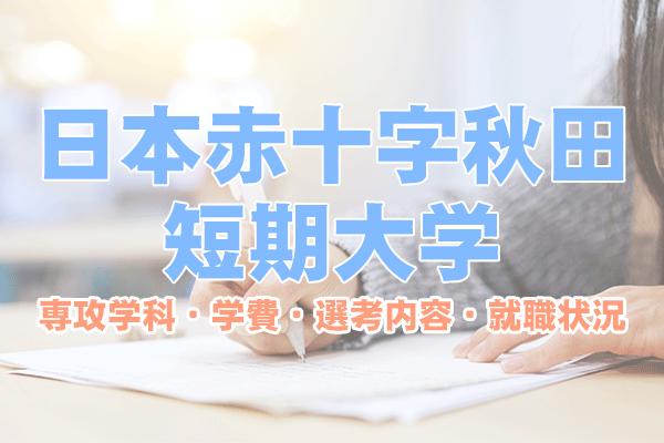 日本赤十字秋田短期大学 偏差値