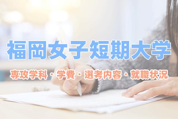 福岡女子短期大学 偏差値