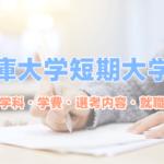 兵庫大学短期大学部の学部別に授業料や入試情報、取れる資格まとめ