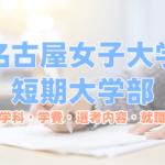 名古屋女子大学短期大学部の学部別に授業料や入試情報、取れる資格まとめ