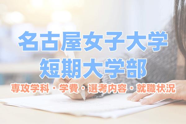 名古屋女子大学短期大学部 偏差値