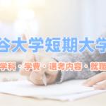 龍谷大学短期大学部の学部別に授業料や入試情報、取れる資格まとめ