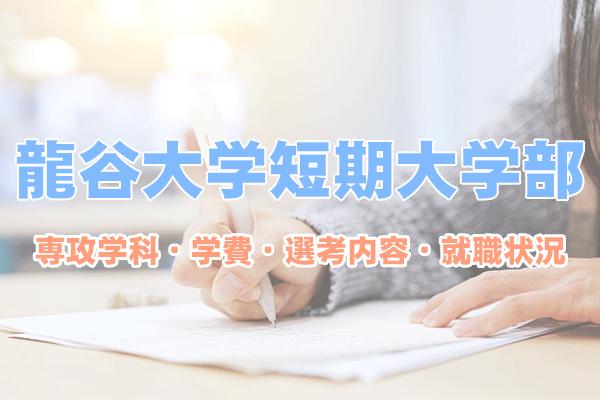 龍谷大学短期大学部 偏差値