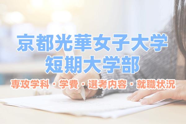 京都光華女子大学短期大学部 偏差値