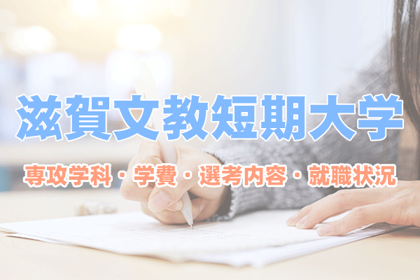 滋賀文教短期大学 偏差値