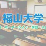 福山大学の偏差値&入試情報【2021年度版】