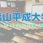 福山平成大学の偏差値&入試情報【2020最新版】