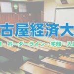 名古屋経済大学の偏差値&入試情報【2021年度版】