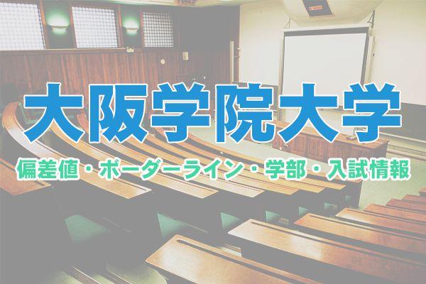 値 大阪 学院 大学 偏差
