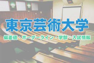 偏差 東京 芸術 値 大学 2021年度入試対応 東京都の大学・学部の偏差値一覧|マナビジョン|Benesseの大学・短期大学・専門学校の受験、進学情報