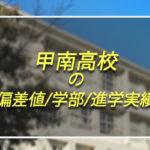 甲南高等学校の偏差値・学部・進学実績は?甲南を目指す学生必見!