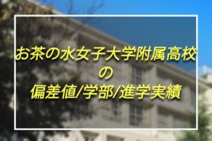 お茶の水大学付属高校