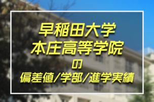 早稲田大学本庄高等学院偏差値