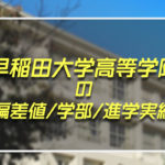 早稲田大学高等学院の偏差値・学部・進学実績は?早大学院を目指す学生必見!
