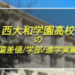 西大和学園高校の偏差値・学部・進学実績は?西大和を目指す学生必見!