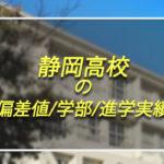 静岡県立静岡高等学校の偏差値・学部・進学実績は?静高を目指す学生必見!