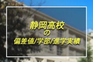 静岡高校 偏差値まとめ